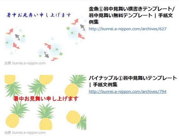 暑中見舞いイラストテンプレート【無料】【残暑見舞い】☆2014 - NAVER まとめ