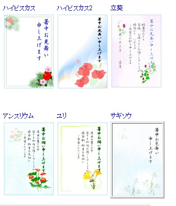 【CoCoの暑中見舞い 残暑見舞い 2014年】サマーカード無料印刷素材と夏のイラスト 個人・法人無料ダウンロード