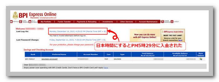 フィリピンBPI銀行 入金確認時間