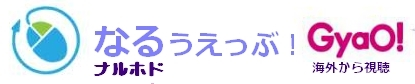 GyaO!ストアを海外で快適に見るためのガイドブック!Naru-Web
