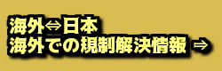 海外⇔日本問題解決サイト