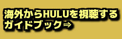 海外からHULUを視聴する方法