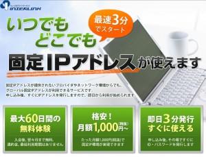インターリンク VPN