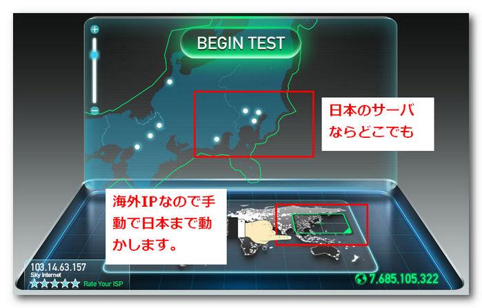 フィリピンから日本国内のスピード計り方
