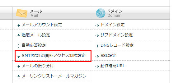 SMTP認証の国外アクセス制限設定の図