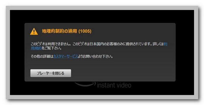 海外からアマゾンプライムビデオを見ようとするとこんな画面