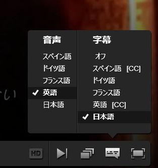 Netflixの言語オプション