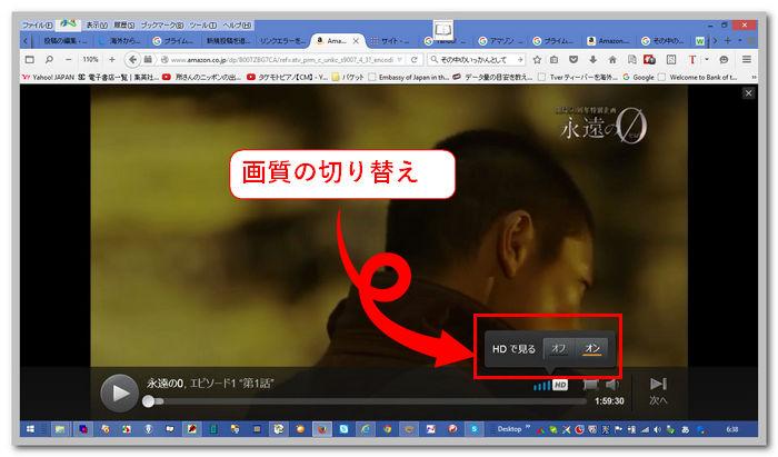プライムビデオの画質設定