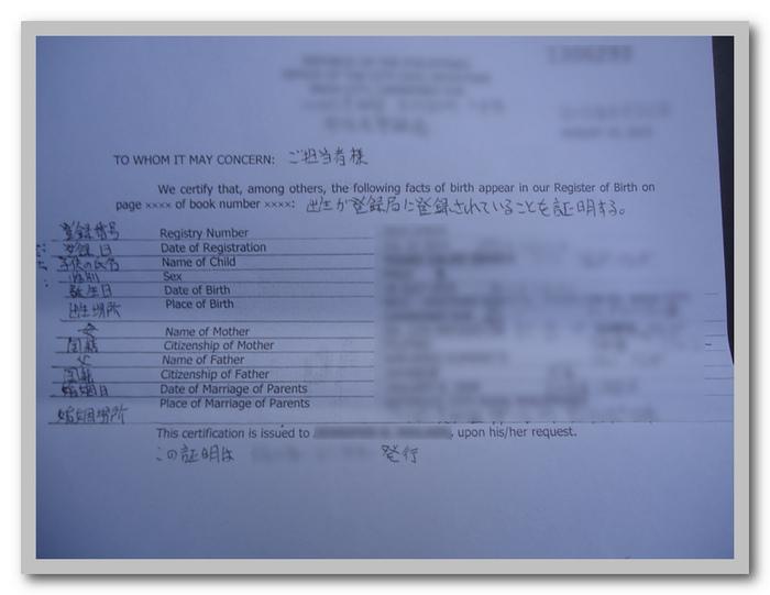 外国官公署発行の出生登録証明書の自分で翻訳した和訳