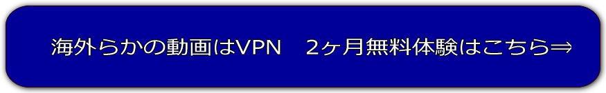 インターリンクのVPN
