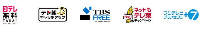 日本テレビ放送網株式会社、株式会社テレビ朝日、株式会社 TBS テレビ、 株式会社テレビ東京、株式会社フジテレビジョン)が連携
