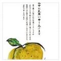 柚子 文字あり