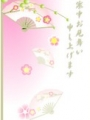 梅の花と玉飾り
