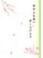 梅の花と折り鶴2