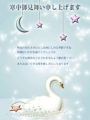 星と鶴 青
