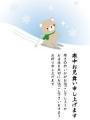 寒中見舞い スキー 2