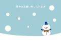 寒中見舞い 雪だるま