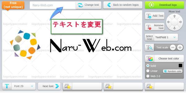 logotypemakerテキスト変更
