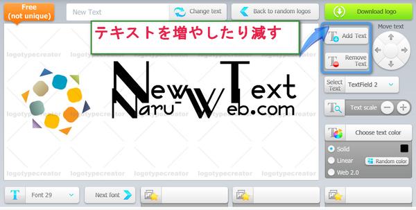 logotypemaker文字を増やす