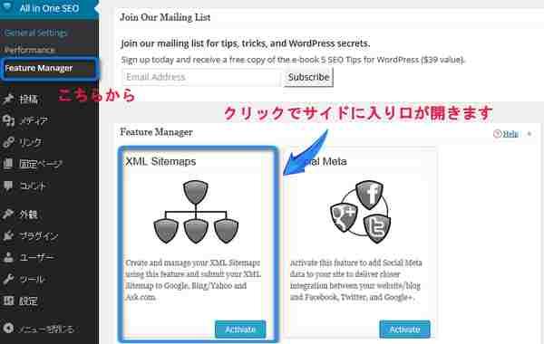 XML Sitemapの設定の仕方1