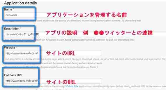 ツイッター連携アプリ登録画面
