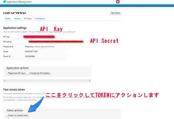 Application actions Key画面