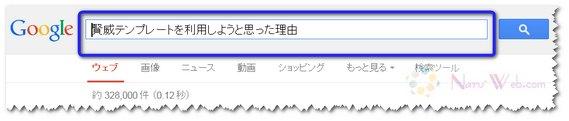 グーグル検索窓
