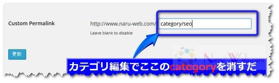 Custom Permaliks カテゴリURL変更画面