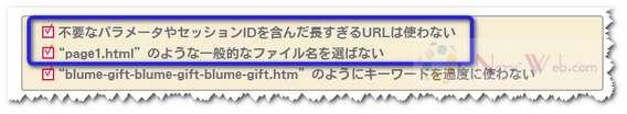 Google 検索エンジン最適化スターターガイド 抜粋2