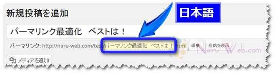 Postname 日本語