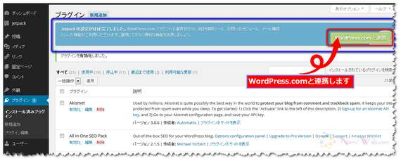 Jetpack wordpress.comと連携 画面