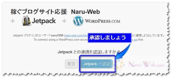 Jetpack wordpress.comと連携 承認画面