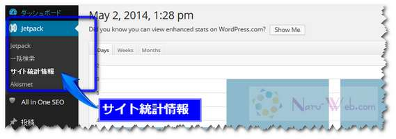 jetpack WordPress管理画面
