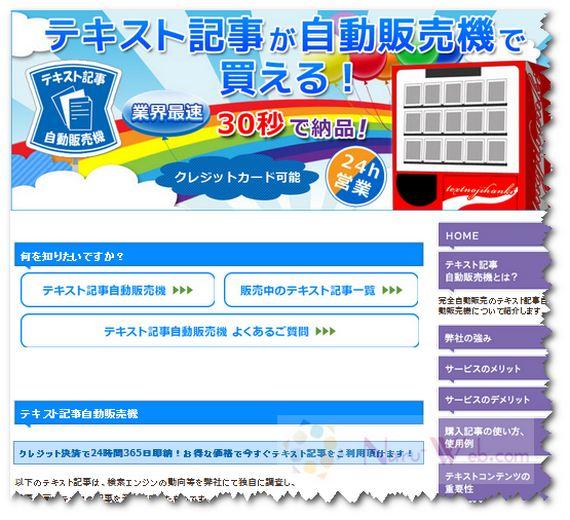 SEO対策用のテキスト記事自動販売機