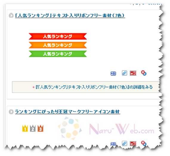 ランキング - フリー素材「取り放題.com」