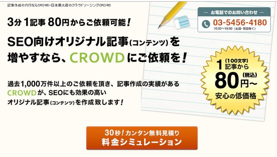 CROWD(クラウド) 記事代行のTOP画面