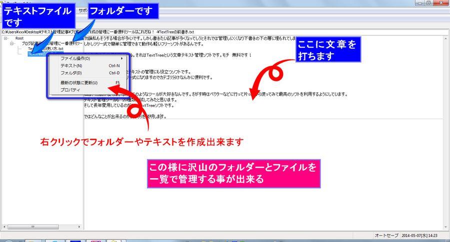 TextTreeテキスト管理ソフト 画像