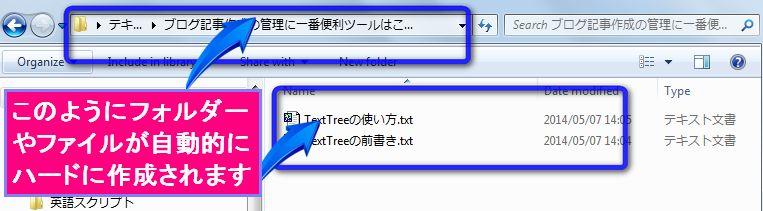 TextTree ハード側画面