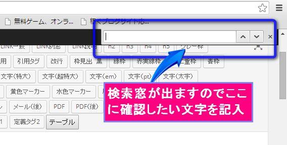 google chrome 検索窓 画面