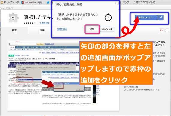 Google Chrome からアドオンをダウンロード手順