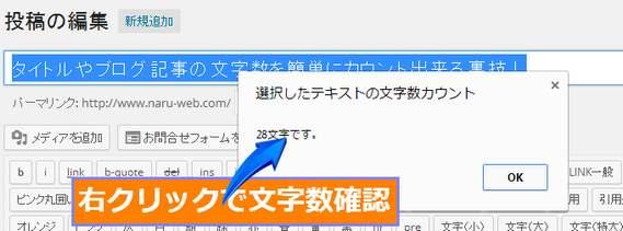 Google Chromeこの様に簡単に右クリックで文字数を確認