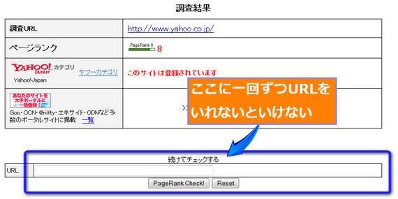 Google Dance Checker ページランク検索画面