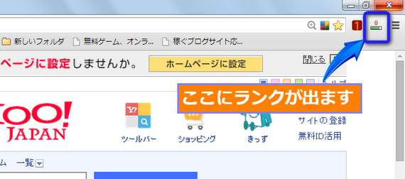 GoogleChrome PageRank StatusのPageRank表示の仕方