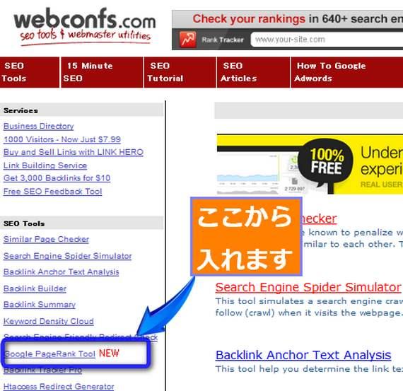 SEO Tools - Search Engine Optimization Tools