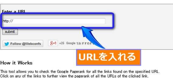 webconfs.com ページランク入力画面