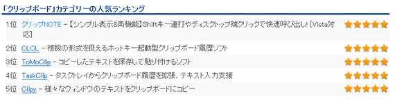 ベクタークリップボードカテゴリ人気№1 クリップnote 画像