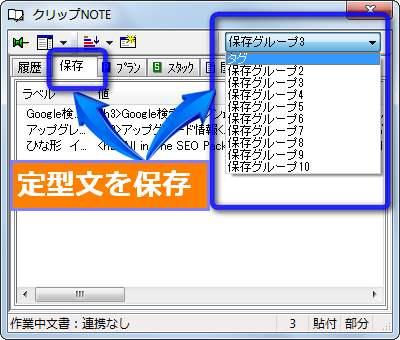 クリップnote 定型文保存方法