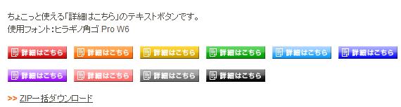 詳細はこちら」ボタン (84x18px) | WEBデザイナーが作った超シンプル素材集