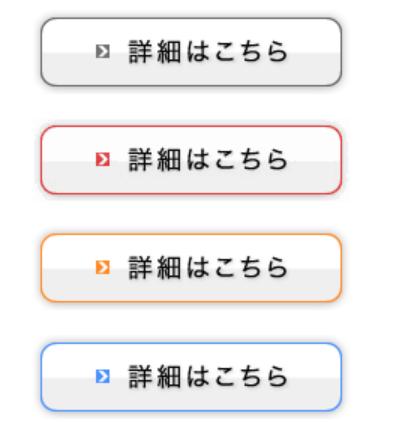 [無料素材]リンクを誘導する「詳細はこちら」ボタン