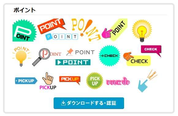 パワーポイントの無料素材!すぐに使えるクリップアート集 シンボル&アイコン編   BB-WAVE